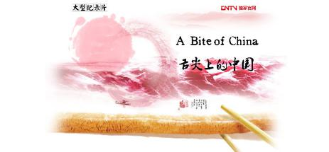 A Bite of China (2012-…)